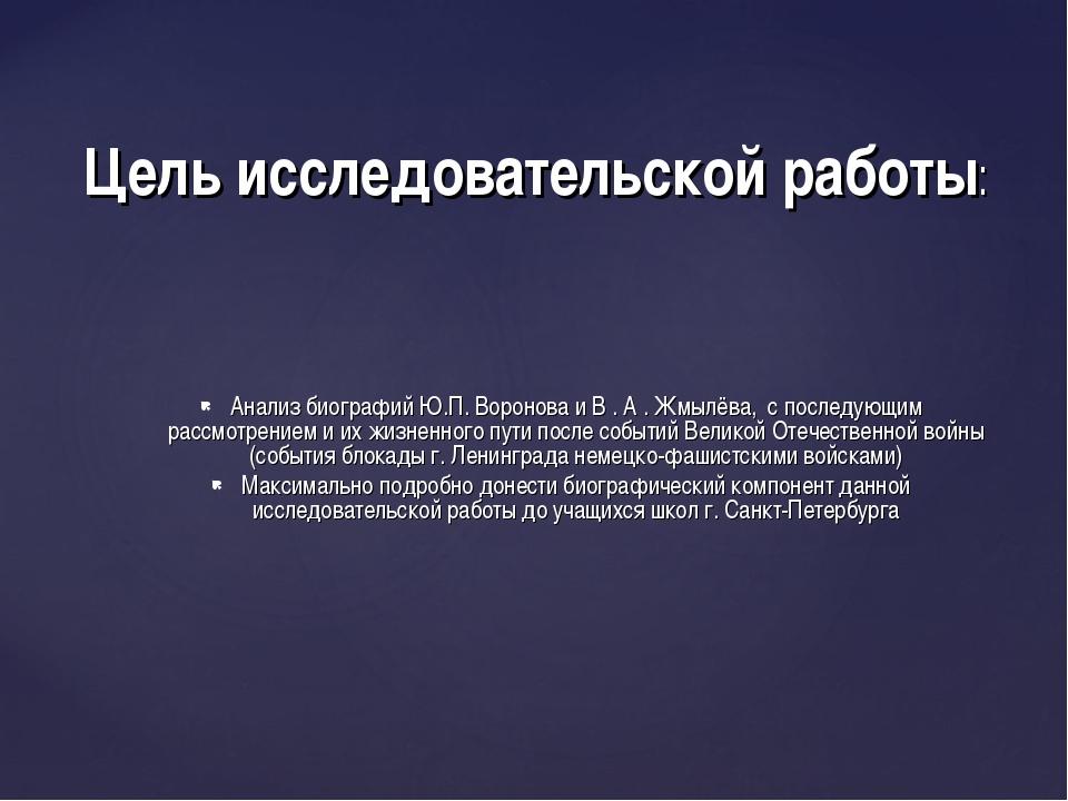 Анализ биографий Ю.П. Воронова и В . А . Жмылёва, с последующим рассмотрением...