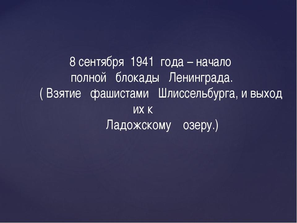 8 сентября 1941 года – начало полной блокады Ленинграда. ( Взятие фашистами Ш...