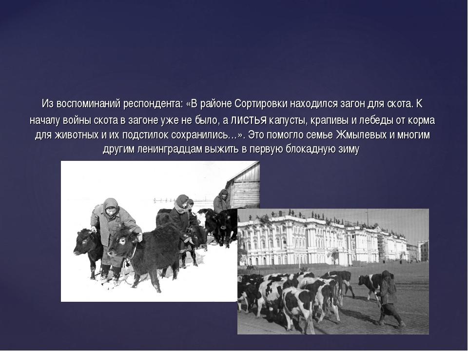 Из воспоминаний респондента: «В районе Сортировки находился загон для скота...
