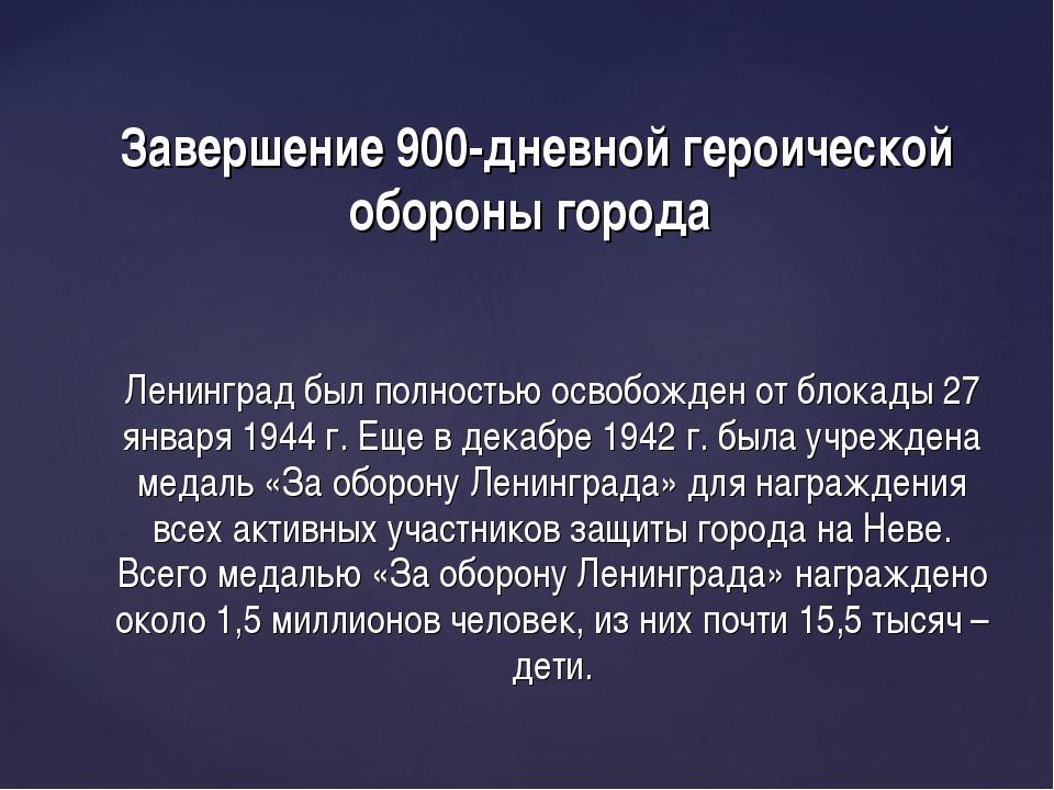 Ленинград был полностью освобожден от блокады 27 января 1944 г. Еще в декабр...