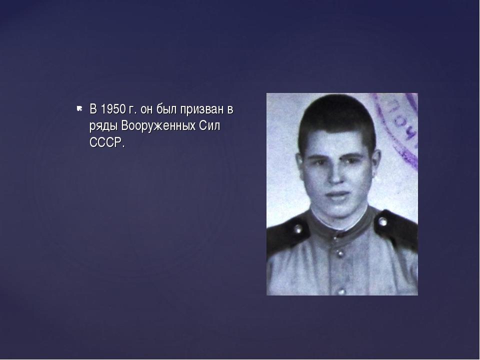В 1950 г. он был призван в ряды Вооруженных Сил СССР.