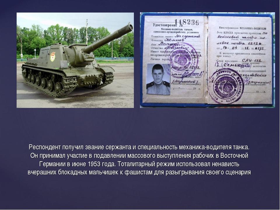 … Респондент получил звание сержанта и специальность механика-водителя танка....