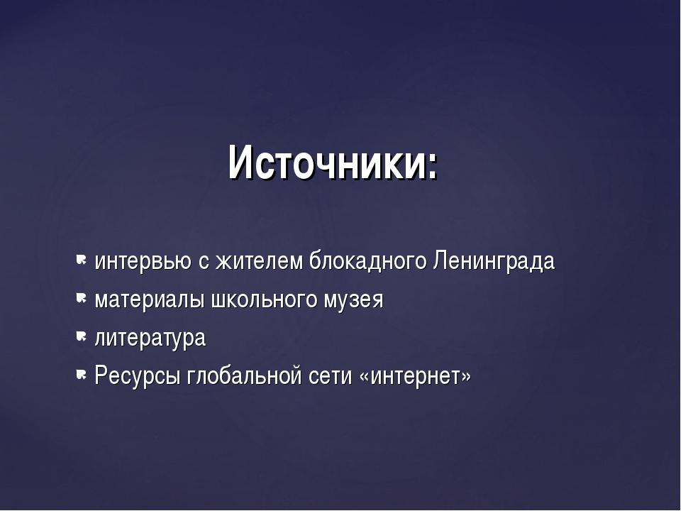 интервью с жителем блокадного Ленинграда материалы школьного музея литература...