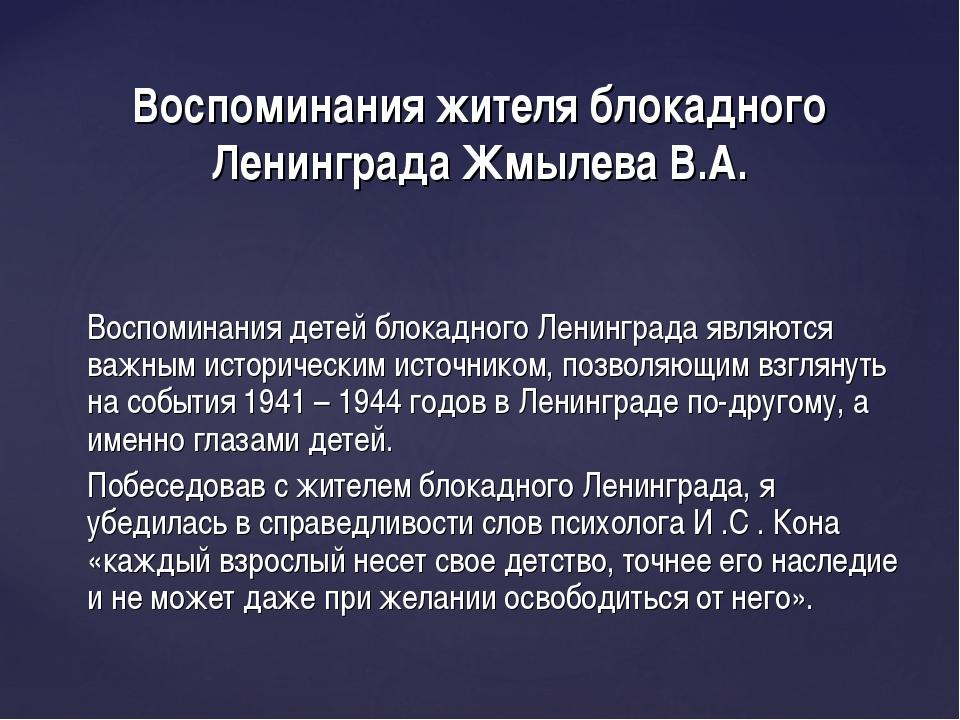 Воспоминания детей блокадного Ленинграда являются важным историческим источн...