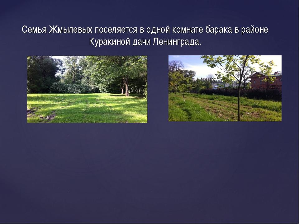 Семья Жмылевых поселяется в одной комнате барака в районе Куракиной дачи Лени...