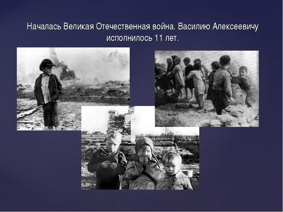 Началась Великая Отечественная война. Василию Алексеевичу исполнилось 11 лет.