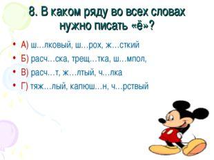 8. В каком ряду во всех словах нужно писать «ё»? А) ш…лковый, ш…рох, ж…сткий