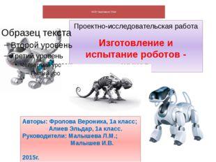 Проектно-исследовательская работа Изготовление и испытание роботов - жуков МБ