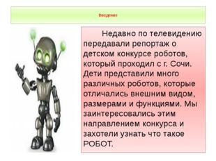 Введение Недавно по телевидению передавали репортаж о детском конкурсе робот