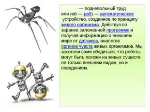 Ро́бот— подневольный труд илиrob—раб)—автоматическоеустройство, созда