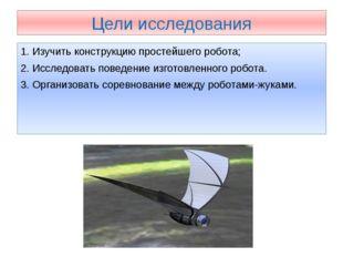 Цели исследования 1. Изучить конструкцию простейшего робота; 2. Исследовать п