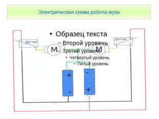 Электрическая схема робота-жука