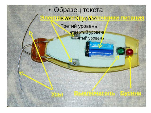 Выключатель Бусина Усы Электромоторы Источники питания
