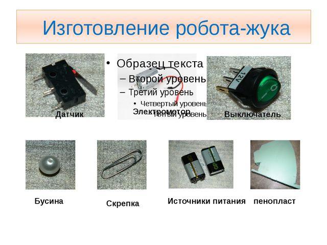 Изготовление робота-жука Датчик Электромотор Выключатель Бусина Скрепка Исто...