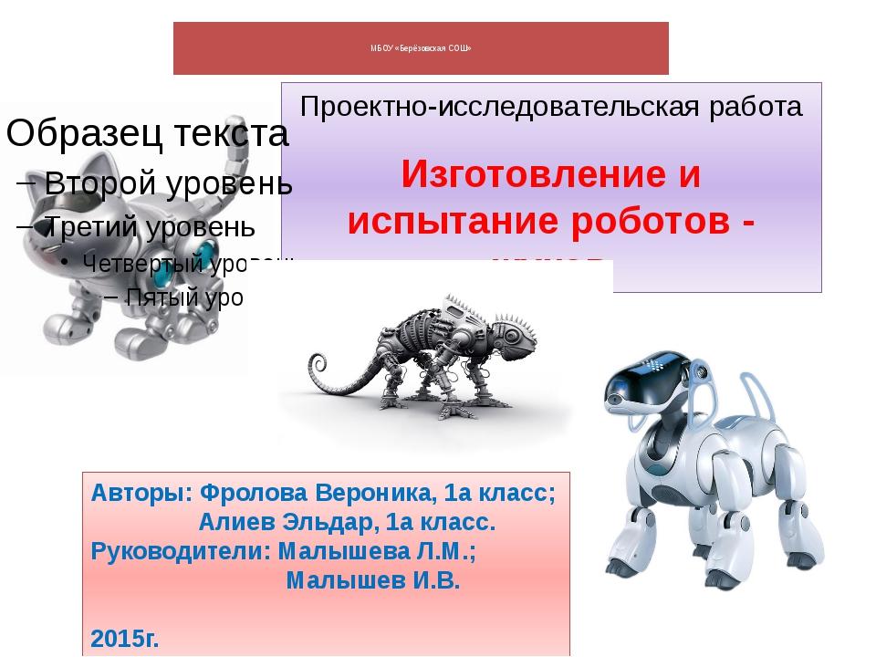 Проектно-исследовательская работа Изготовление и испытание роботов - жуков МБ...