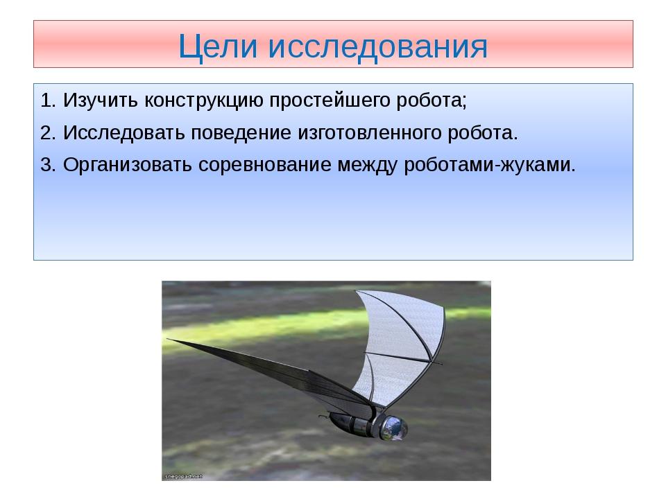 Цели исследования 1. Изучить конструкцию простейшего робота; 2. Исследовать п...