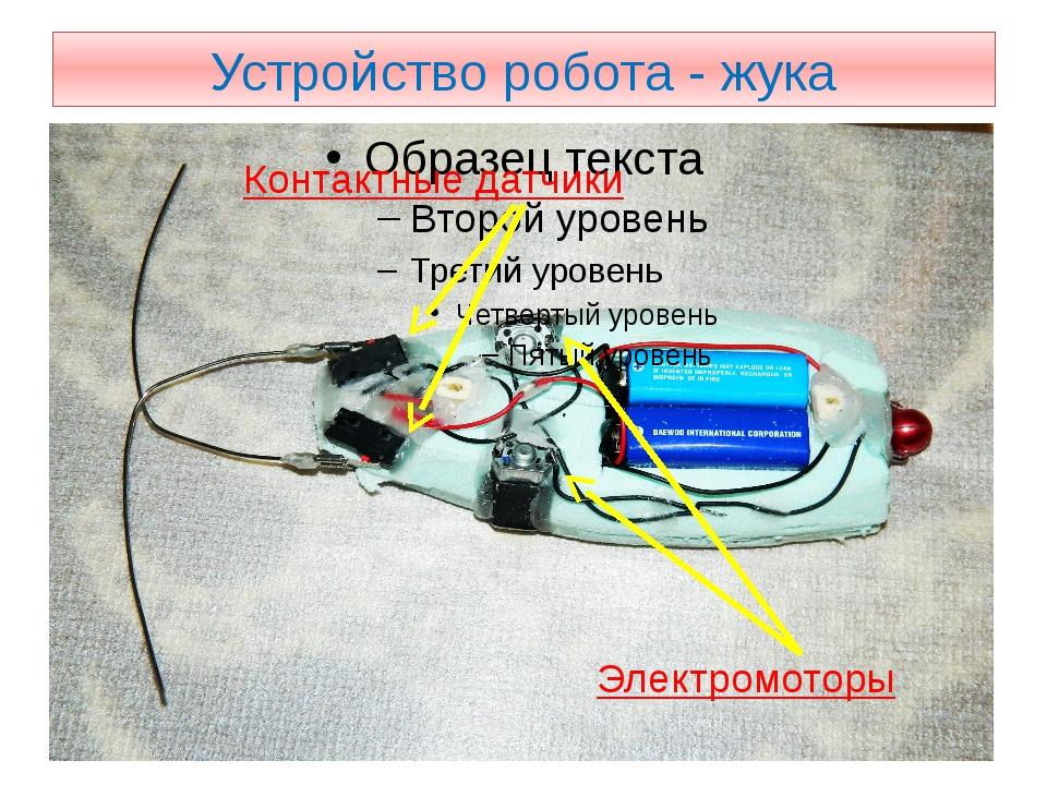 Устройство робота - жука Контактные датчики Электромоторы