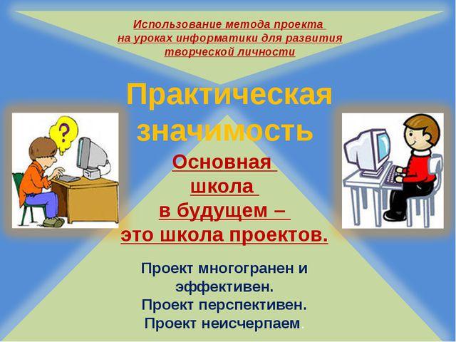 данной проблемы Использование метода проекта на уроках информатики для развит...