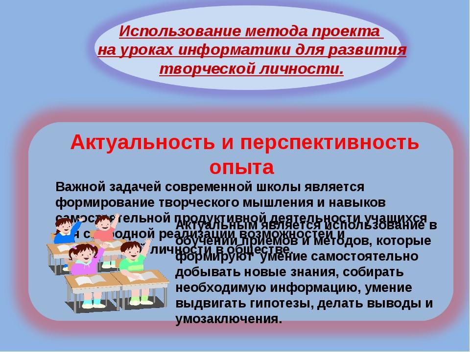 Актуальным является использование в обучении приемов и методов, которые форми...