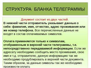 СТРУКТУРА БЛАНКА ТЕЛЕГРАММЫ Документ состоит из двух частей. В нижней части о