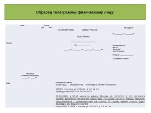 Образец телеграммы физическому лицу: слов Плата  МИНИСТЕРСТВОСВЯЗИ РОССИИ