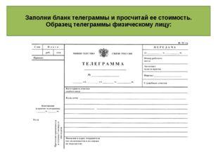 Заполни бланк телеграммы и просчитай ее стоимость. Образец телеграммы физиче