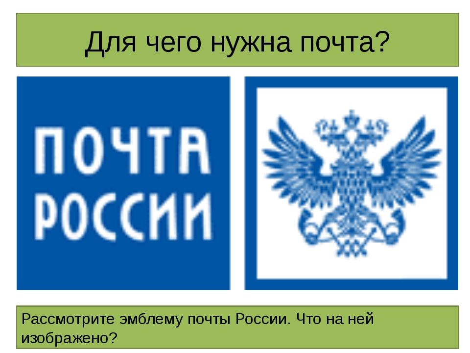 Для чего нужна почта? Рассмотрите эмблему почты России. Что на ней изображено?