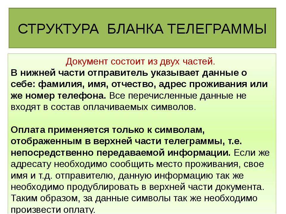 СТРУКТУРА БЛАНКА ТЕЛЕГРАММЫ Документ состоит из двух частей. В нижней части о...