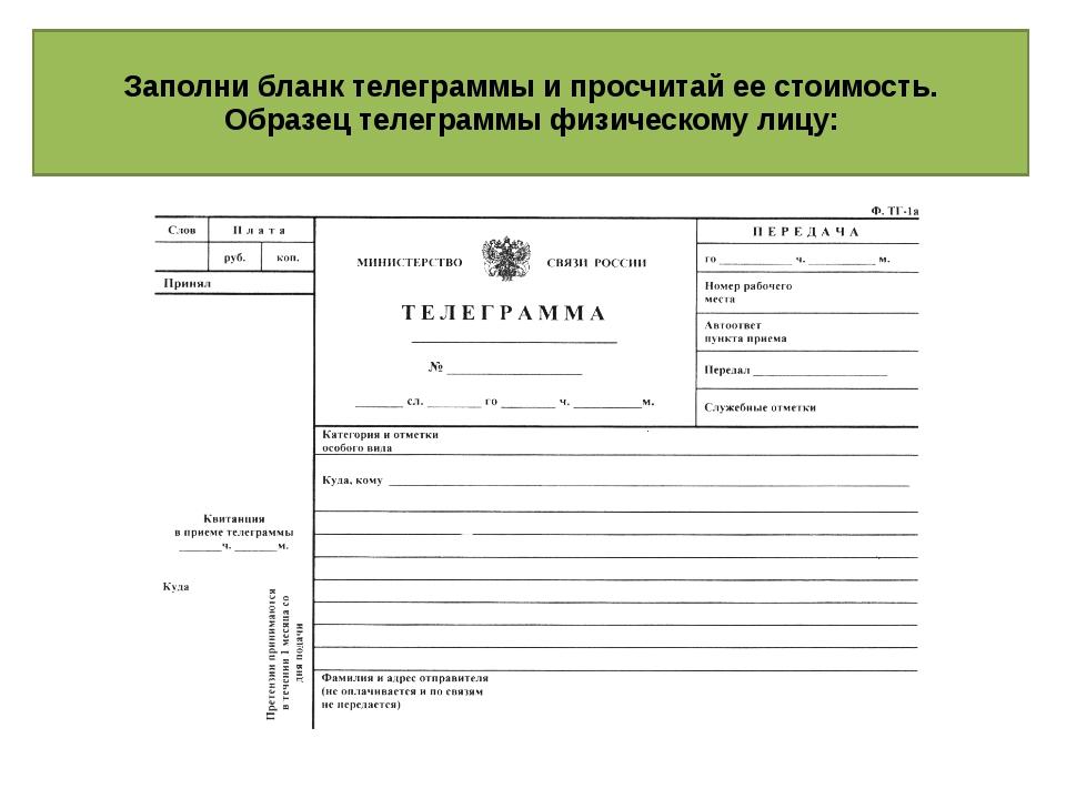 Заполни бланк телеграммы и просчитай ее стоимость. Образец телеграммы физиче...