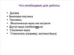 Что необходимо для работы Духовка Виниловая пластинка Противень  Металлич