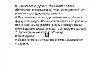 5. Выньте все из духовки или снимите с плитки (безусловно, надев рукавицы) т