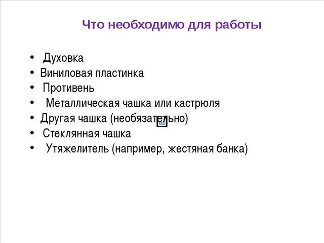 Что необходимо для работы Духовка Виниловая пластинка Противень  Металлич...