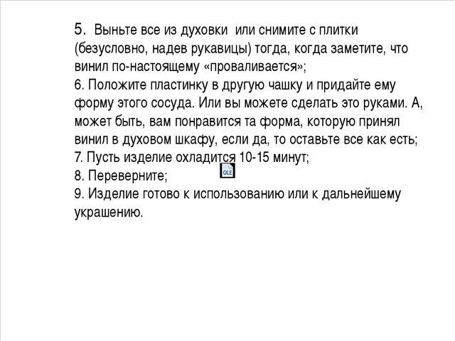 5. Выньте все из духовки или снимите с плитки (безусловно, надев рукавицы) т...