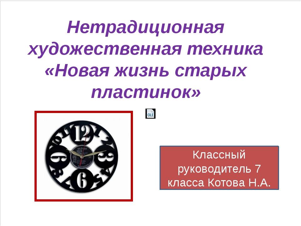 Нетрадиционная художественная техника «Новая жизнь старых пластинок» Классны...