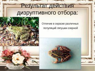 Сравнение естественного и искусственного отбора Показатели Искусственный отбо
