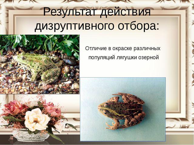 Сравнение естественного и искусственного отбора Показатели Искусственный отбо...