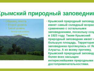 Крымский природный заповедник Крымский природный заповедник имеет самый солид