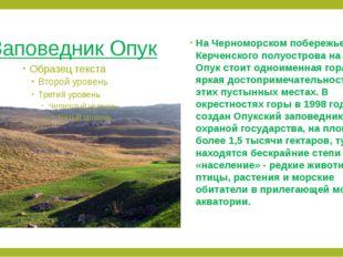 Заповедник Опук На Черноморском побережье Керченского полуострова на мысе Опу