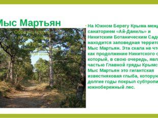 Мыс Мартьян На Южном Берегу Крыма между санаторием «Ай-Даниль» и Никитским Бо
