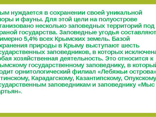 Крым нуждается в сохранении своей уникальной флоры и фауны. Для этой цели на...