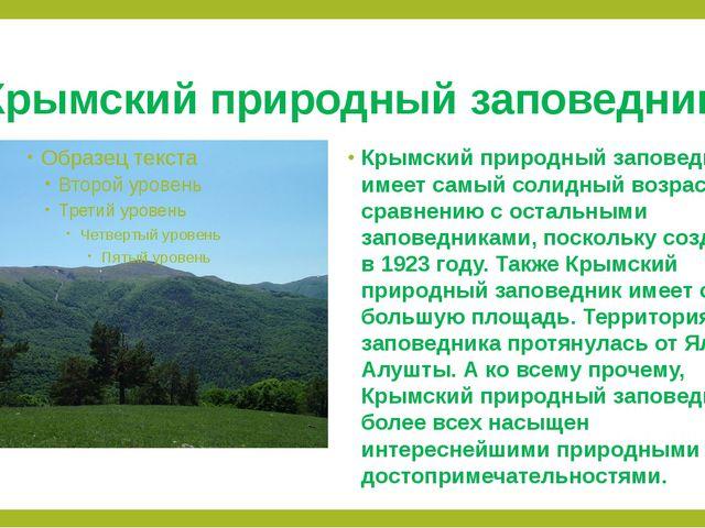 Крымский природный заповедник Крымский природный заповедник имеет самый солид...