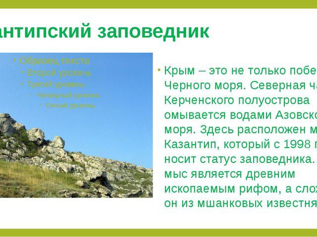 Казантипский заповедник Крым – это не только побережье Черного моря. Северная...