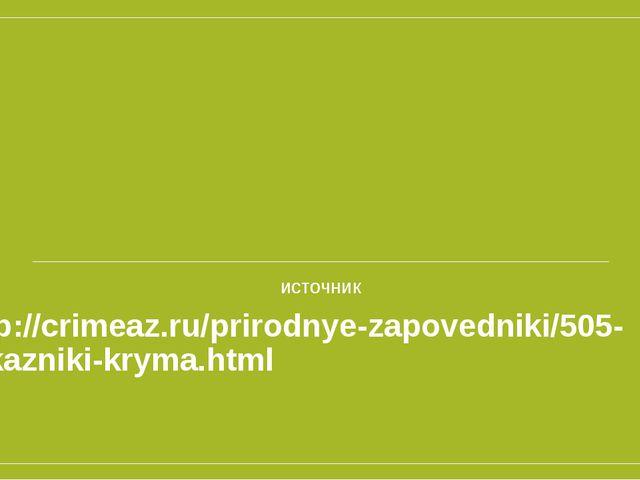 http://crimeaz.ru/prirodnye-zapovedniki/505-zakazniki-kryma.html источник