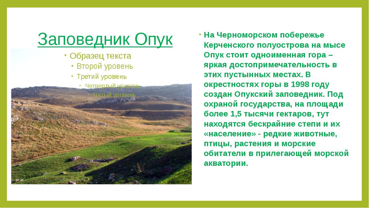 Заповедник Опук На Черноморском побережье Керченского полуострова на мысе Опу...