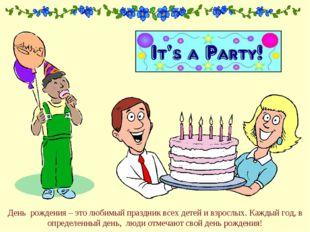 День рождения – это любимый праздник всех детей и взрослых. Каждый год, в опр