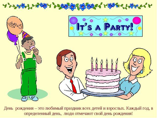 День рождения – это любимый праздник всех детей и взрослых. Каждый год, в опр...