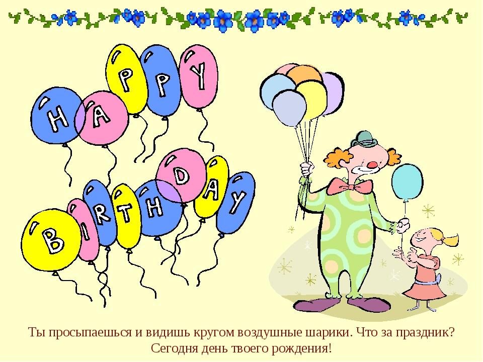 Музыкой, открытка с днем рождения на английском для 2 класса