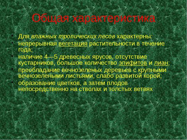 Общая характеристика Для влажных тропических лесов характерны: непрерывная ве...