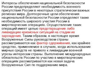 Интересы обеспечения национальной безопасности России предопределяют необходи