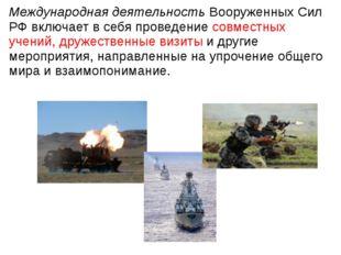 Международная деятельность Вооруженных Сил РФ включает в себя проведение совм